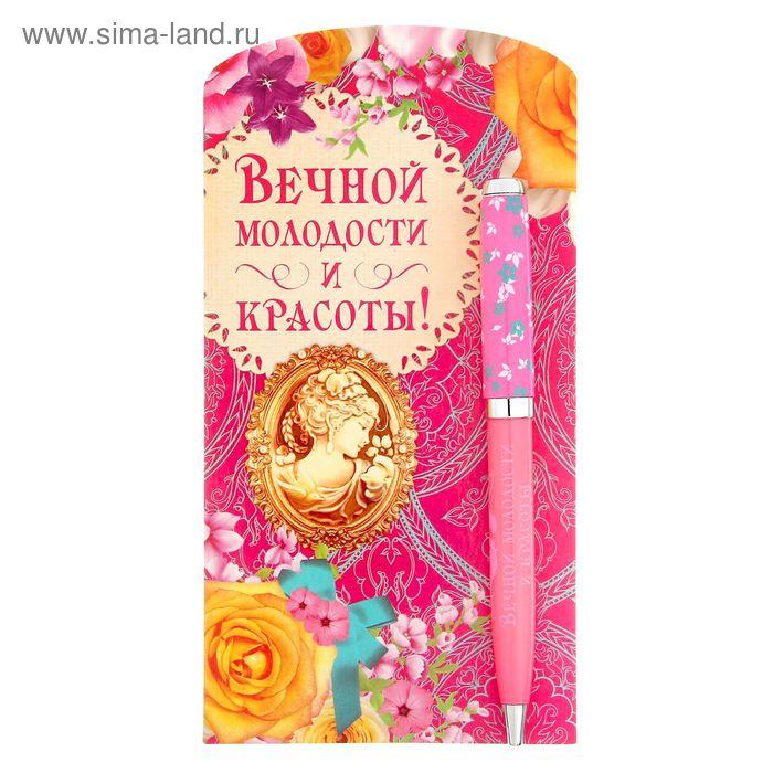 """Ручка подарочная на открытке """"Вечной молодости и красоты"""""""