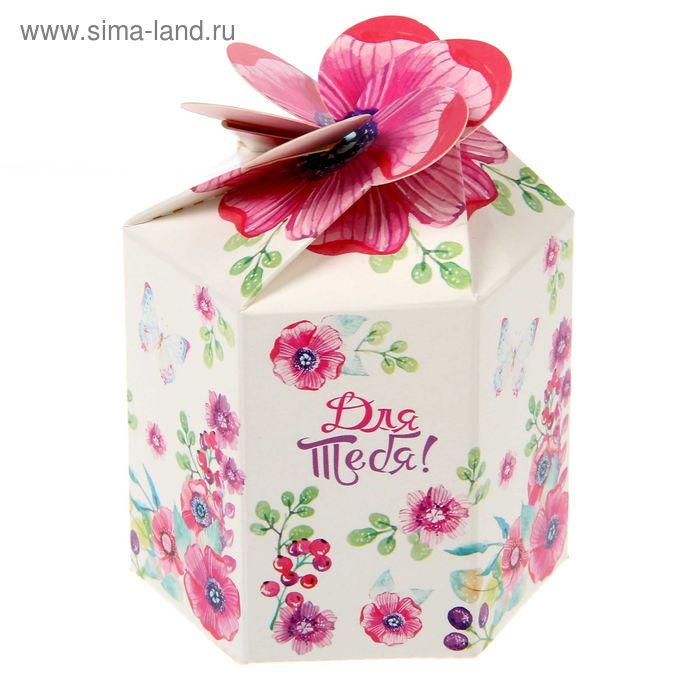 """Коробка складная мини """"Для тебя"""", акварельные цветы ,8 х 7см"""