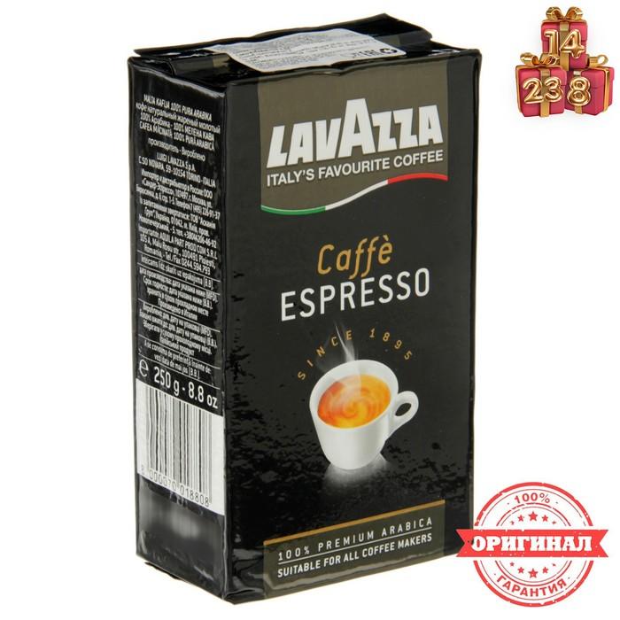Кофе LAVAZZA Espresso молотый в.у. 250 гр.