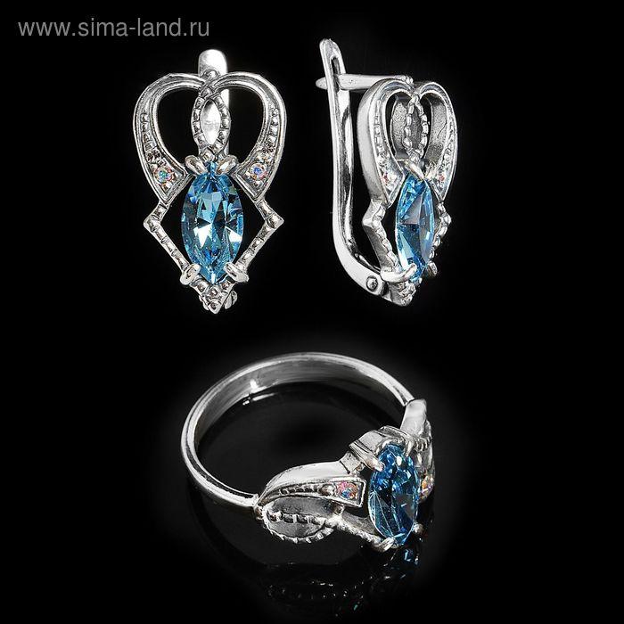 """Гарнитур 2 предмета: серьги, кольцо """"Чешир"""", размер 18, цвет голубой в черненом серебре"""