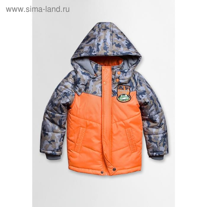 Куртка для мальчика, 3 года, цвет оранжевый BZWL353