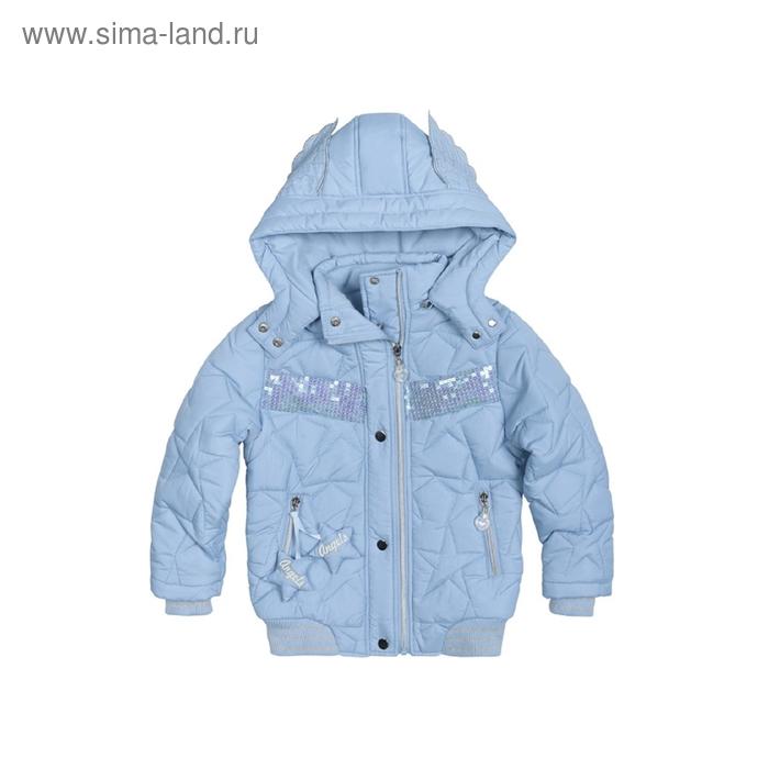 Куртка для девочки, 5 лет, цвет голубой GZWL380