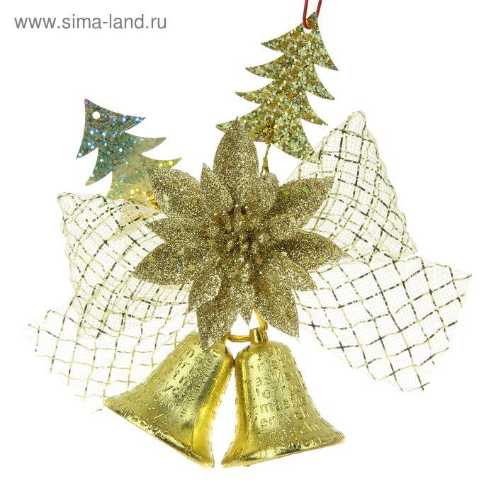 """Подвеска новогодняя """"Колокольчики с лентой и цветком"""" 11*12 см"""