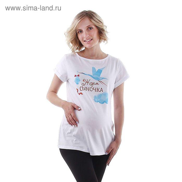 """Футболка женская Collorista """"Ждём сыночка"""", размер XL(50), цвет белый, хлопок 100%"""