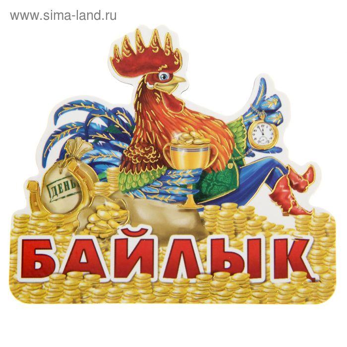 """Магнит """"Богатства"""" на казахском"""