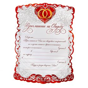 """Приглашение свиток """"Красное сердце"""""""