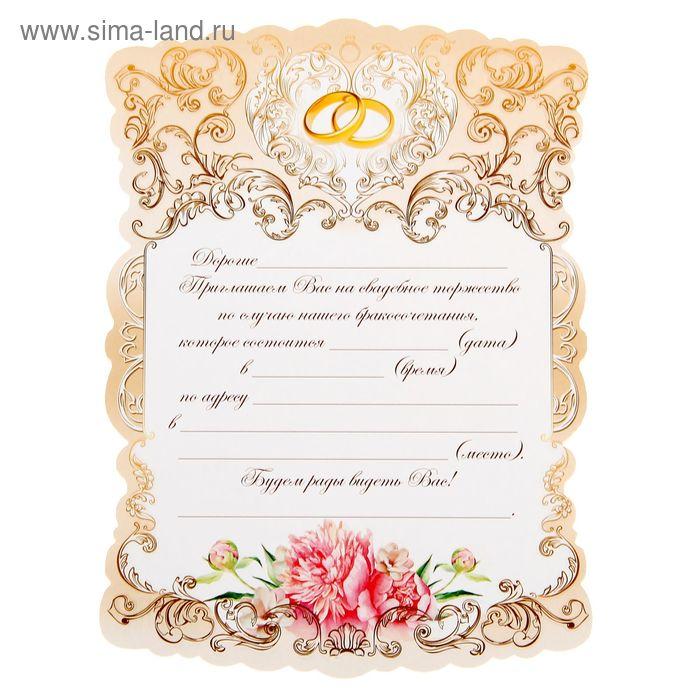 """Приглашение свиток """"Цветы"""""""