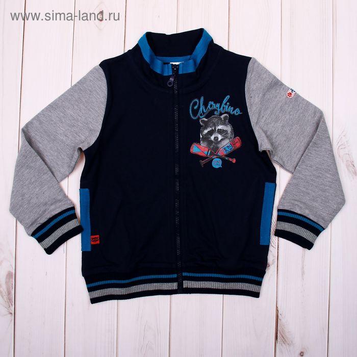 Куртка для мальчика, рост 98 см (56), цвет тёмно-синий/серый меланж (арт. CWK 61212_Д)