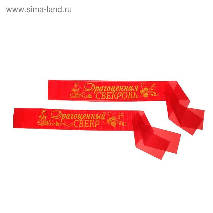 """Лента """"Свекровь-свёкор"""" капроновая, фольга красная"""