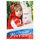 """Плакат А4 """"Люблю Россию"""", картон"""