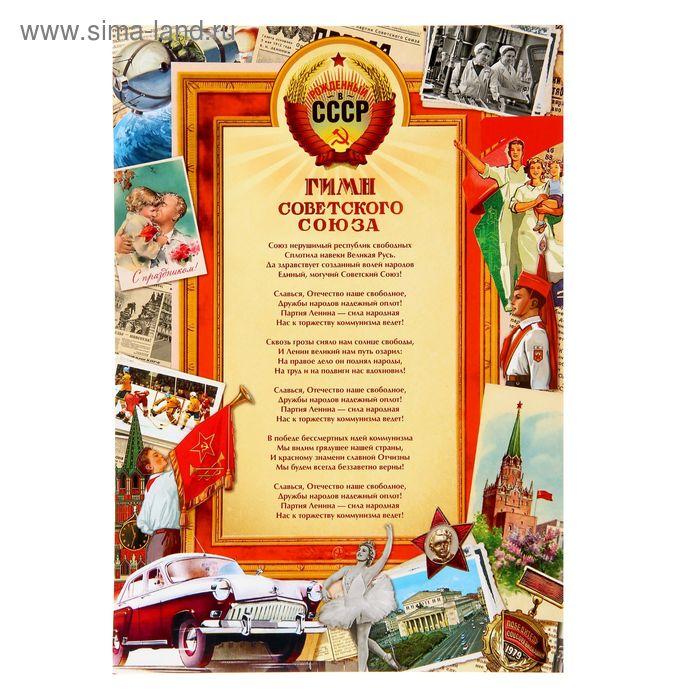 "Плакат А4 ""Гимн СССР"" , картон"