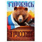 """Плакат А4 """"Я русский. Медведь"""", картон"""