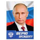 """Плакат А3 """"В.В. Путин. Верю Президенту"""", картон"""