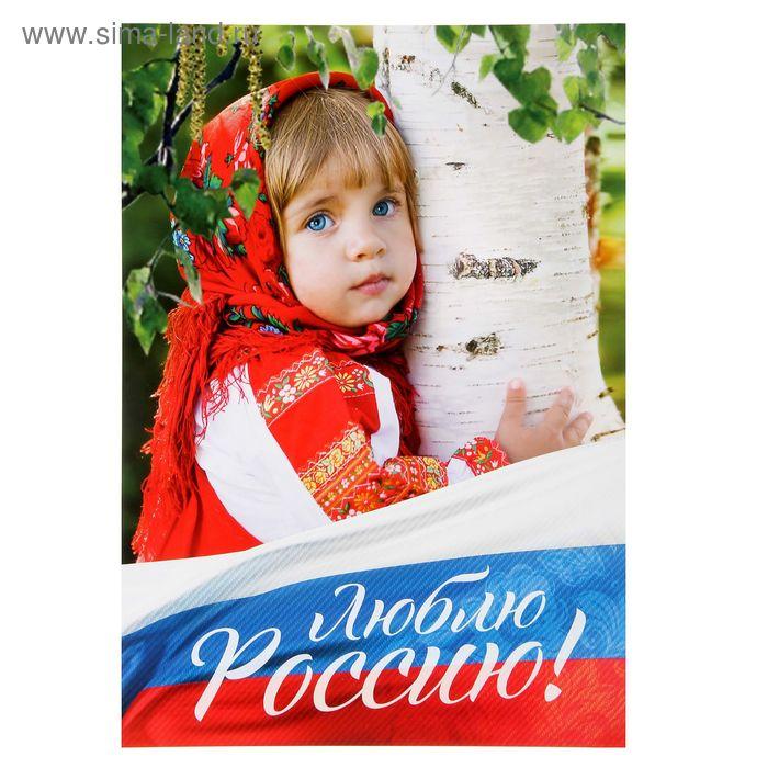"""Плакат А3 """"Люблю Россию"""", картон"""