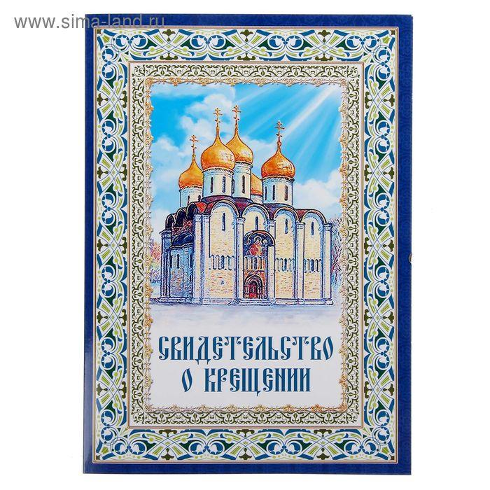 """Свидетельство о крещении """"Храм"""""""