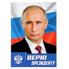 """Плакат А4 """"В.В. Путин. Верю Президенту"""", картон"""