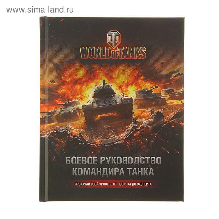 World of Tanks. Боевое руководство командира танка. Автор: Хэтфилд Т.