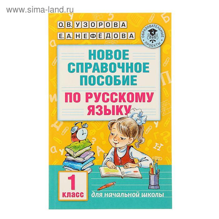 Новое справочное пособие по русскому языку. 1 класс. Автор: Узорова О.В.