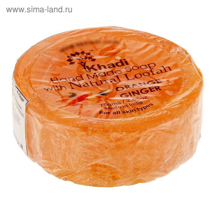Мыло с люфой апельсин и имбирь, 75 г