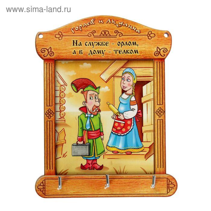 "Ключница открытая ""На службе орлом"" 13,5х17,5 см"