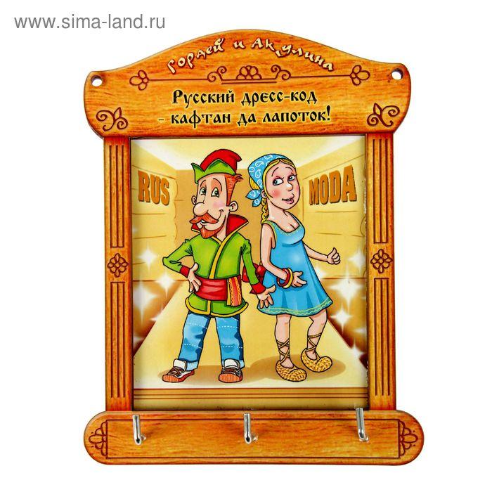 """Ключница открытая """"Русский дресс-код"""" 19х12 см"""