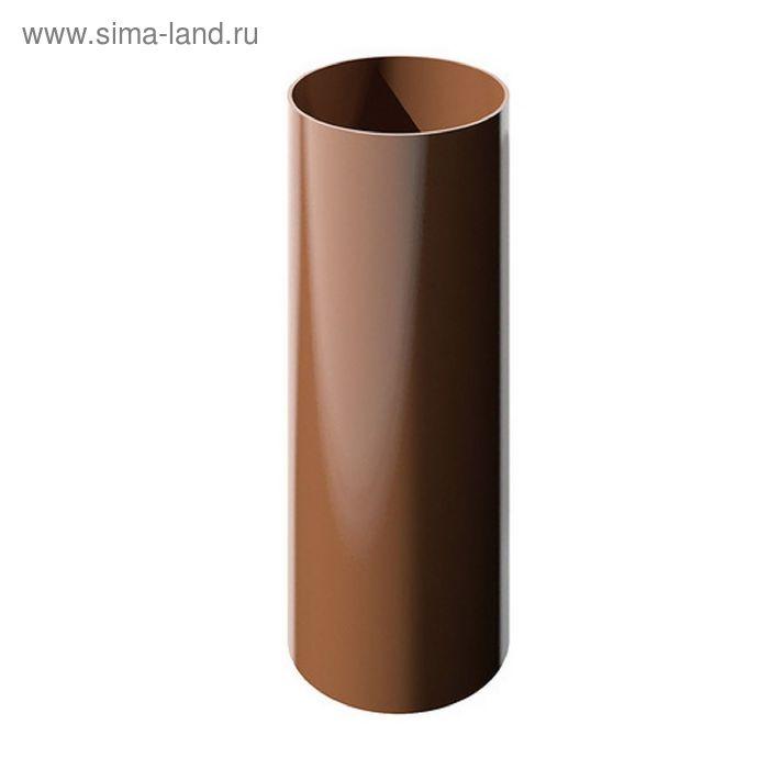 Труба водосточная 3 м, коричневый