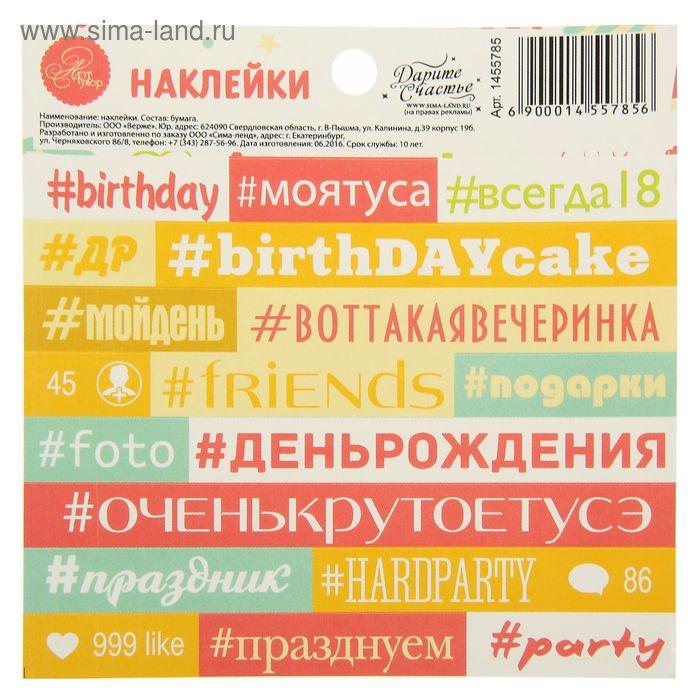 """Наклейки-хэштеги """"День рождения"""", 10 х 10 см"""