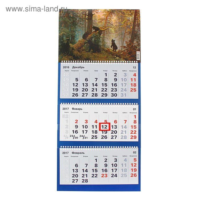 """Календарь Трио квартальный """"Живопись"""" 31х69 см"""