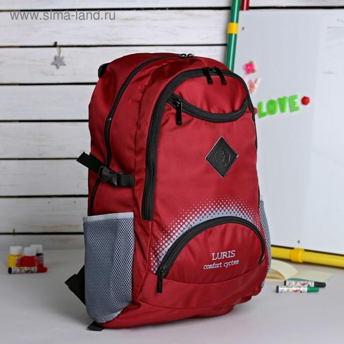 Рюкзак молодёжный на молнии, 2 отдела, 2 наружных и 2 боковых кармана, бордовый/серый