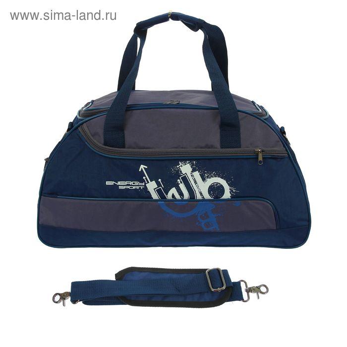 Сумка спортивная на молнии, 1 отдел, 1 наружный и 2 боковых кармана, длинный ремень, синий/серый