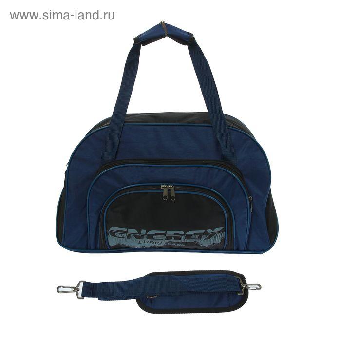 Сумка спортивная на молнии, 1 отдел, 2 наружных кармана, длинный ремень, синий/чёрный