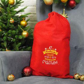 """Мешок Деда Мороза """"С Новым годом! С Новым счастьем!"""", 40×60 см"""