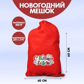 """Мешок Деда Мороза """"С Новым годом! Снежинки"""", 40×60 см"""
