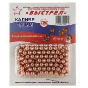 """Шарик омедненный """"Выстрел"""" в блистере, 250 шт"""