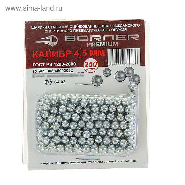 "Шарик оцинкованный ""BORNER-Premium""БЛИСТЕР( 250 шт)"