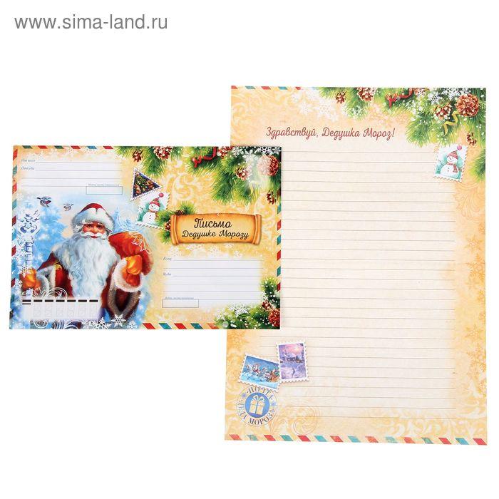 """Письмо Деду Морозу """"С Новым Годом"""""""