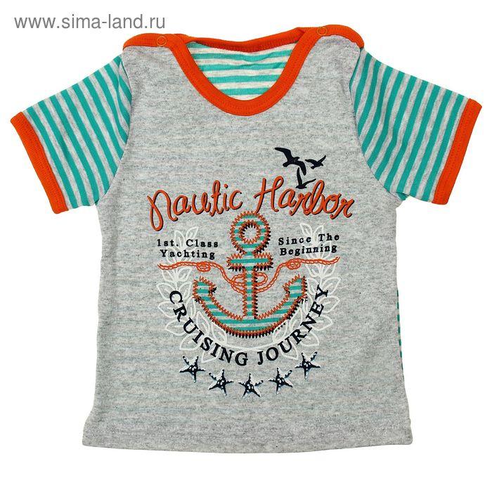 """Джемпер """"Ты-морячка, я-моряк"""", рост 74 см (48), цвет серый/бирюзовый, принт полоска (арт. ЮДК694824_М)"""