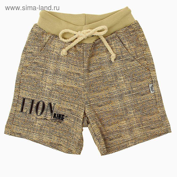 """Шорты для мальчика """"Король Лев"""", рост 98 см (52), цвет песочный ПШК511800н_Д)"""