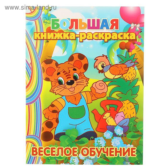 """Большая книжка-раскраска А4 """"Веселое обучение"""""""
