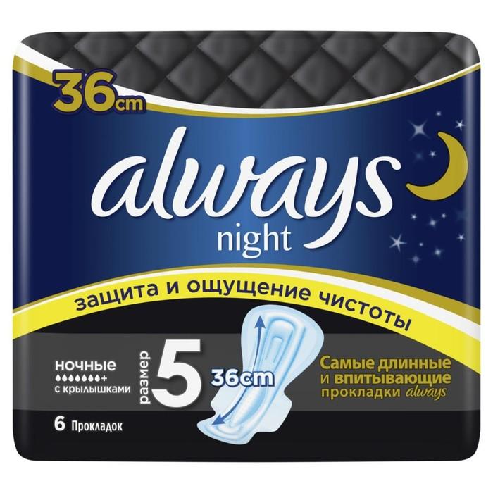 Прокладки «Always» Night Single, 6 шт