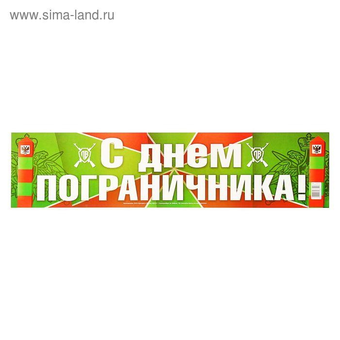 """Наклейка на номер """"С Днем Пограничника!"""""""