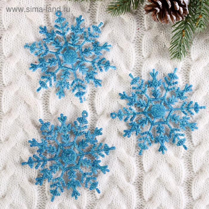 """Украшение новогоднее """"Снежинка"""" 9,5*9,5 см (набор 3 шт)"""
