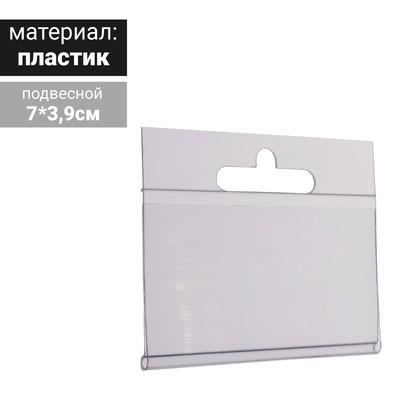 Ценникодержатель подвесной на крючок, 7*3,9, прозрачный
