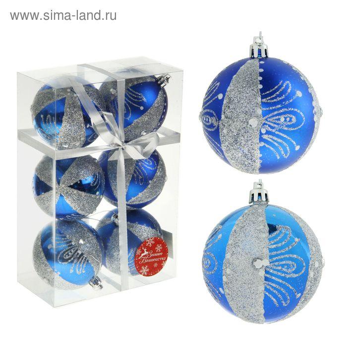 """Новогодние шары """"Отблески"""" синие (набор 6 шт.)"""