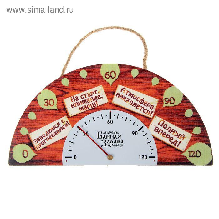 "Термометр на полукруглой шкале ""Спидометр"", 19.7 х 9,6 см"