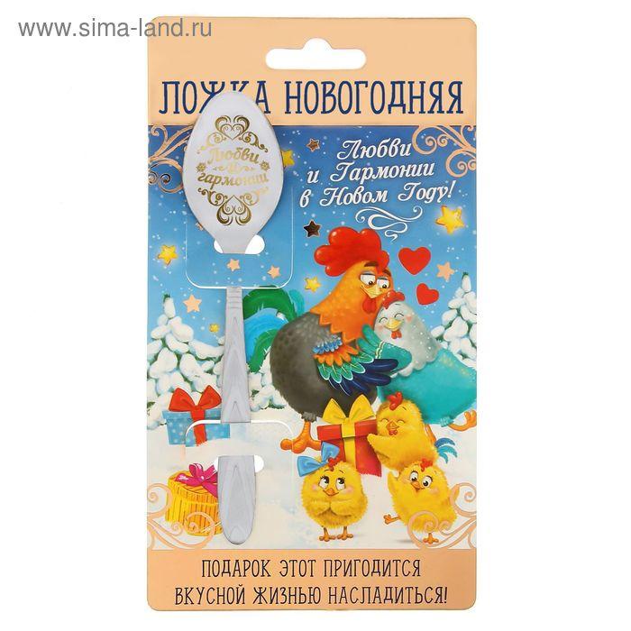 """Ложка новогодняя на открытке """"Семейного счастья!"""""""