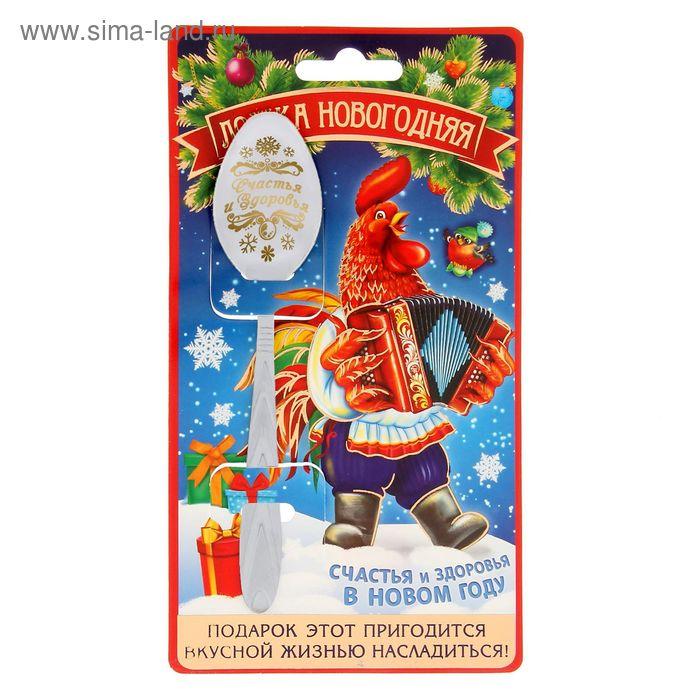 """Ложка новогодняя на открытке """"Счастья и здоровья!"""""""
