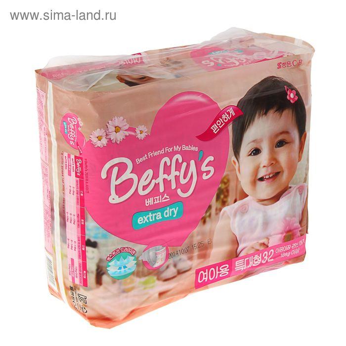 Подгузники Beffys extra dry для девочек размер, ХL, от 13 кг, 32 шт