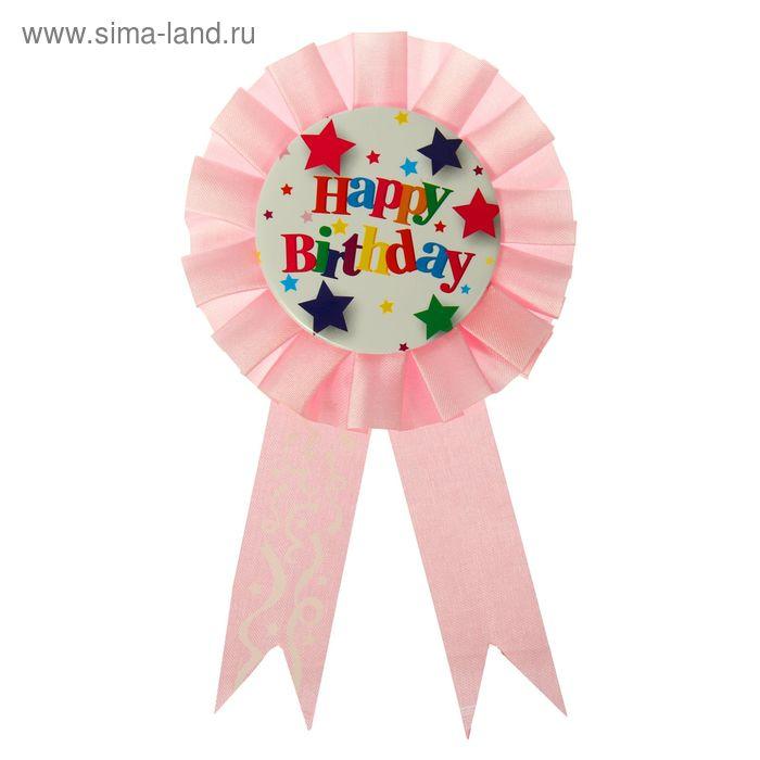 """Значок орден """"С днем рождения"""" розовый цвет, на булавке"""