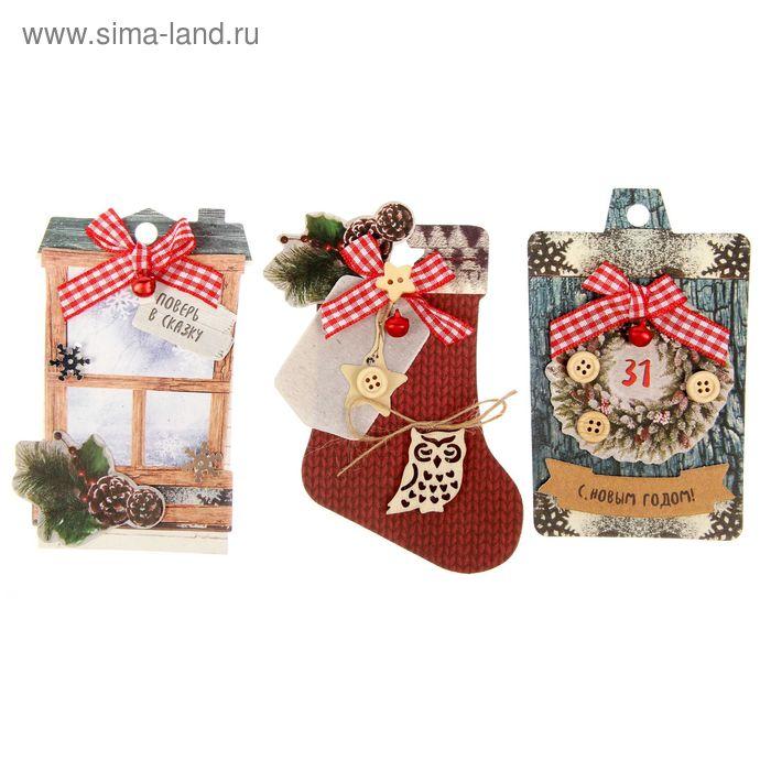 """Набор для декорирования шильдика """"Уютный Новый год"""" (3 шт),11,5 х 14 см"""